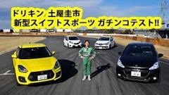 スイスポ vs ノート NISMO vs 208 GTi vs ルーテシア R.S.トロフィー ドリキンサーキット比較動画