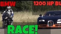 1200馬力 ブガッティ ヴェイロン ヴィテッセ vs BMW S1000RR 加速対決動画