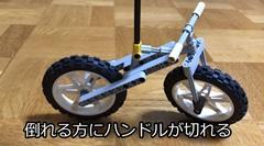自転車が倒れない仕組みがとてもよくわかるレゴ動画