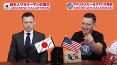 日本とアメリカの面接の違いが分かる動画