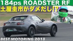 ドリキン「ヒドイね」 184馬力マツダ ロードスター RF RS インプレ動画