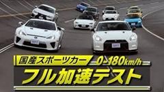 国産スポーツカーを集めて0-180km/hを実測しちゃう動画