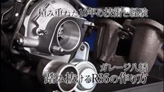 R35 GT-R のエンジンチューニングについて考えるの心