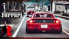 車高短大好きドイツ人 日本の車高短フェラーリに感激するの巻
