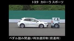 お年寄りはトヨタが安心だぞ!各メーカー誤発進防止機能比較動画