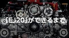 スバルの名エンジン EJ20 の作り方がわかる動画