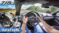 ポルシェ 718 ボクスター アウトバーン最高速度実測動画