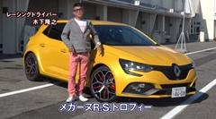 ルノー メガーヌ R.S. トロフィー 筑波サーキットレビュー動画