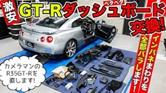R35 GT-R のベタベタダッシュボードを交換しよう
