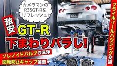 激安GT-Rのフライホイールハウジング交換とミッションソレノイドバルブ洗浄をしよう