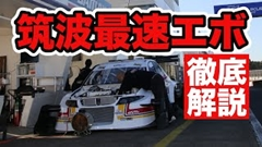 ファイヤー安藤 エスコートエボ9のチューニング解説動画