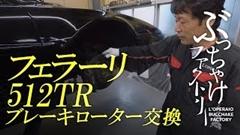 フェラーリ 512TR のブレーキローター交換作業を見てみよう