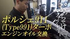 ポルシェ 991 ターボのエンジンオイル交換のやり方がわかった気になる動画