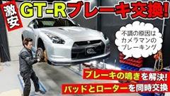 激安GT-Rのブレーキをまるごと交換しよう