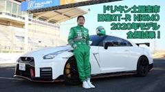 日産 GT-R NISMO 2020 ドリキン筑波レビュー動画