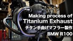 BMW R100用の美しきチタン手曲げマフラーの製作過程を堪能しよう