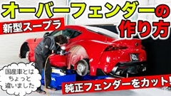 新型トヨタ スープラをワイドボディにしちゃうぞ大作戦
