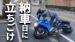 初心者バイク女子 GSX-S1000F納車日に2度立ちゴケするの巻