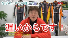 日本の有名チューナー「スープラは遅すぎて全然駄目!」