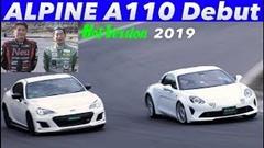 アルピーヌ A110 vs スバル BRZ ハンドリング比較動画