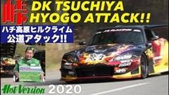 ハチ高原ヒルクライム ドリキン全開アタック動画
