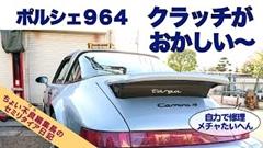 ポルシェ 964 のクラッチが切れなくなった原因とは?