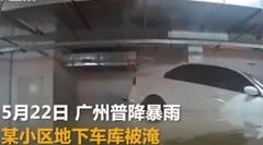 冠水した地下駐車場を流れる無人車wwww