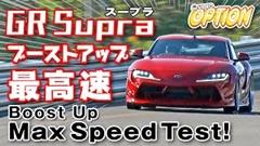 トヨタ GR スープラのチューニングカー ゼロセン&最高速テスト動画