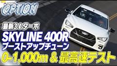 日産 スカイライン 400R ライトチューン ゼロセン&最高速テスト動画