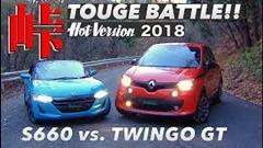 ホンダ S660 vs ルノー トゥインゴGT 峠バトル動画