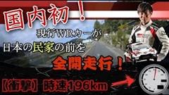 ヤリスWRCが日本の道路を爆走しちゃうセントラルラリー2019オンボード動画