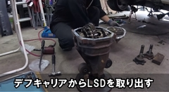 V35スカイラインのLSDを機械式に交換するよ