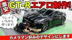 激安GT-Rのエアロを作ろう