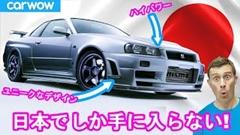 日本限定だったスポーツカーあれこれ