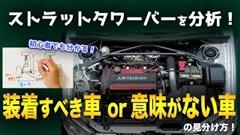 ストラットタワーバーを付けると有効な車がわかるかもしれない動画