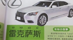 車メーカーで覚える中国語講座