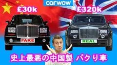 デザインがそっくりな中国のパクリ車あれこれ