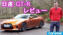 マット・ワトソンが日産 GT-R をレビューするよ