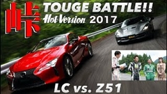 レクサス LC500 vs シボレー C7コルベット Z51 峠バトル動画