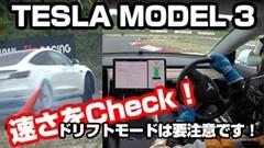 テスラ モデル3 のドリフトモードは要注意だぞ!っていう動画