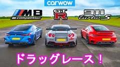 リバティウォーク 日産 GT-R vs ポルシェ 992 ターボS vs BMW M8 ドラッグレース動画