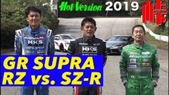 トヨタ GRスープラ SZ-R vs RZ 峠比較動画