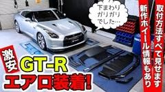 激安GT-R にエアロパーツを取り付けよう