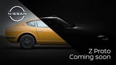 日産「新型フェアレディ Z プロトタイプ 小出しにして引っ張るぜ~」