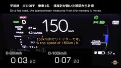 ホンダ e 0-150km/h加速メーター動画