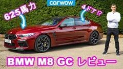 BMW M8 コンペティション グランクーペをマット・ワトソンがレビューするよ