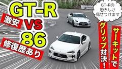 激安GT-R vs 修復歴あり86 サーキット対決動画