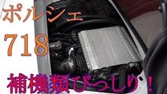 ポルシェ 718 ボクスターのオイル交換作業を見てみよう