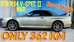 ほぼ新車の日産 R34 スカイライン GT-R VスペックⅡ Nur を紹介するよ 価格は5000万円!