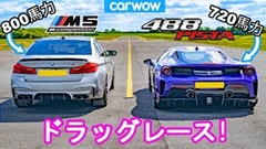 フェラーリ 488 ピスタ vs チューンドBMW M5 コンペティション ドラッグレース動画